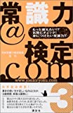 常識力@検定.com 3