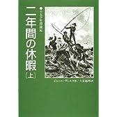 二年間の休暇〈上〉 (偕成社文庫)