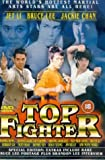 Top Fighter [DVD]