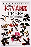 木の写真図鑑—オールカラー世界の高木500 (地球自然ハンドブック)
