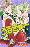 うるきゅー (3) (講談社コミックスなかよし (954巻))