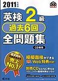 英検2級過去6回全問題集〈2011年度版〉 (旺文社英検書)
