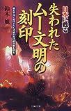 日本に甦る失われたムー文明の刻印―環太平洋に封印された沈黙の古代超文明を探る