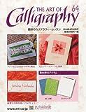 趣味のカリグラフィーレッスン 2014年 4/16号 [分冊百科]