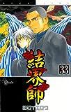 結界師(33) (少年サンデーコミックス)