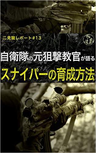 二見龍レポート#13 自衛隊の元狙撃教官が語るスナイパーの育成方法