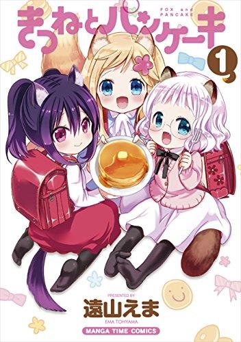 きつねとパンケーキ (1) (まんがタイムコミックス)