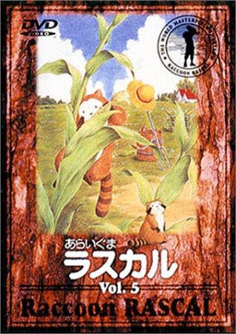 あらいぐまラスカル(5) [DVD]