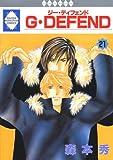 G・DEFEND(21) (冬水社・ラキッシュコミックス)