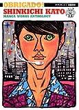 オブリガード―Manga works anthology / 加藤 伸吉 のシリーズ情報を見る
