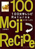 100文字レシピReturns
