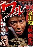ワル最終章 1 (コアコミックス)