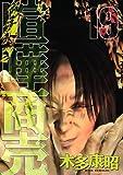 喧嘩商売 19 (ヤングマガジンコミックス)