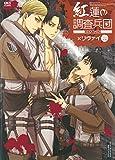 紅蓮の調査兵団 SECOND:×リヴァイ (オークスコミックス)