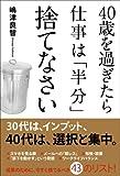 Amazon.co.jp: 40歳を過ぎたら仕事は「半分」捨てなさい (中経出版) 電子書籍: 嶋津 良智: Kindleストア