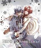 花帰葬 PS2+PD SOUND TRACKS