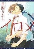 イロメ(1) (ディアプラス・コミックス)