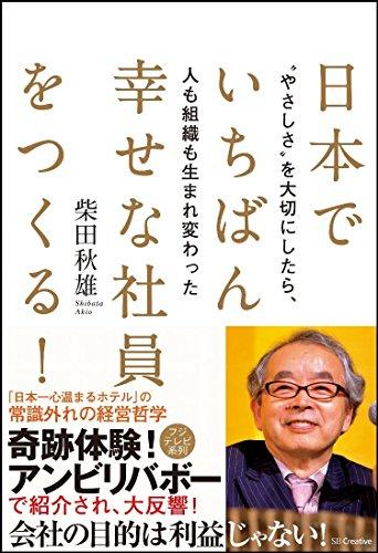 """日本でいちばん幸せな社員をつくる!  """"やさしさ""""を基準に考えたら、会社はみるみる生まれ変わった"""