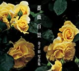 薔薇百景: 金子彰 写真集 (一般書)