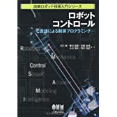 ロボットコントロール―C言語による制御プログラミング (図解ロボット技術入門シリーズ)