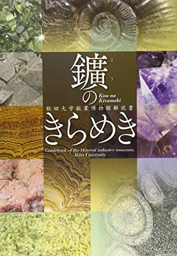 鑛のきらめき―秋田大学鉱業博物館解説書