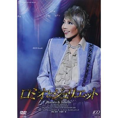 星組 宝塚大劇場公演 ミュージカル 「ロミオとジュリエット」 [DVD]をAmazonでチェック!