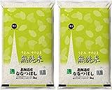 【精米】 北海道産 無洗米 ななつぼし 10kg (5kg×2袋) 平成28年産 【ハーベストシーズン】 【HARVEST SEASON】