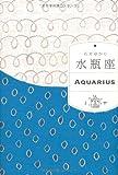 水瓶座 [単行本] / 石井ゆかり (著); WAVE出版 (刊)