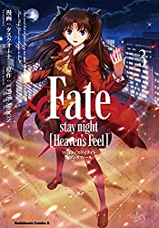 Fate/stay night [Heaven\\\'s Feel](3) (角川コミックス・エース)