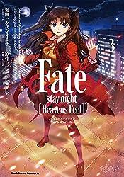 Fate/stay night [Heaven\\\'s Feel](3) (角川コミックス・エース)