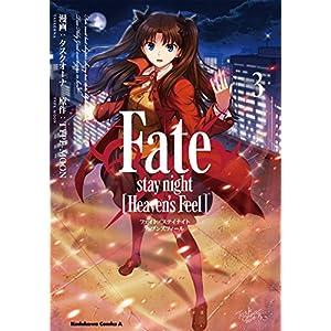 Fate/stay night [Heaven's Feel](3)<Fate/stay night [Heaven's Feel]> (角川コミックス・エース)