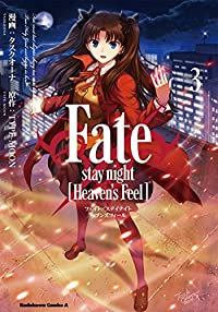 Fate/stay night [Heaven\'s Feel](3) (角川コミックス・エース)