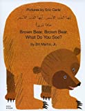 img - for Brown Bear, Brown Bear, What Do You See? (Arabic and English Edition) book / textbook / text book