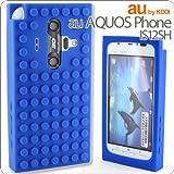 [au AQUOS Phone IS12SH専用]ブロックシリコンケース(ブルー)