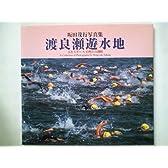 渡良瀬遊水地―坂田茂行写真集 (第2集) (Bee books)