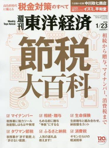 週刊東洋経済 2016年1/23号 [雑誌]