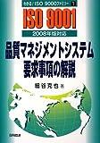 品質マネジメントシステム要求事項の解説 2008年版対応 (わかる!ISO9000ファミリー)