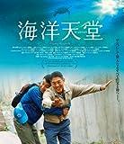 海洋天堂 [Blu-ray]