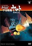 MV SERIES(ミュージックビデオ シリーズ)さらば宇宙戦艦ヤマト 愛の戦士たち...[DVD]