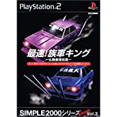 SIMPLE2000シリーズ アルティメット Vol.3 最速!族車キング~仏恥義理伝説~