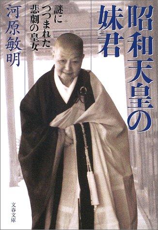 昭和天皇の妹君―謎につつまれた悲劇の皇女