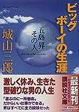 ビッグボーイの生涯―五島昇その人 (講談社文庫)