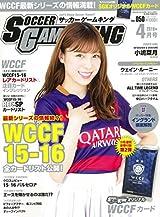 サッカーゲームキング 2016年 04 月号 [雑誌]