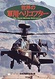 世界の軍用ヘリコプター (Ariadne military)