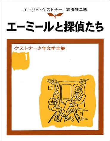 エーミールと探偵たち (ケストナー少年文学全集 1)