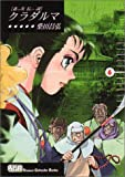 クラダルマ―斎女伝説 (6) (少年画報社文庫)