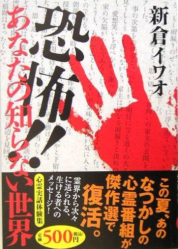 心霊研究家・新倉イワオ、死去