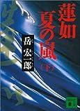 蓮如 夏の嵐〈下〉 (講談社文庫)
