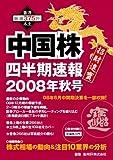 中国株四半期速報2008年秋号