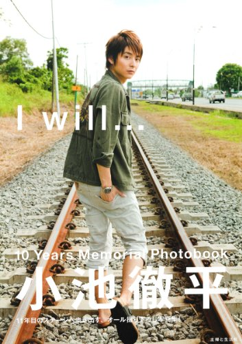 小池徹平 I will…